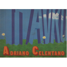 Adriano Celentano LP 33 giri TI AVRO 1978 made in ITALY